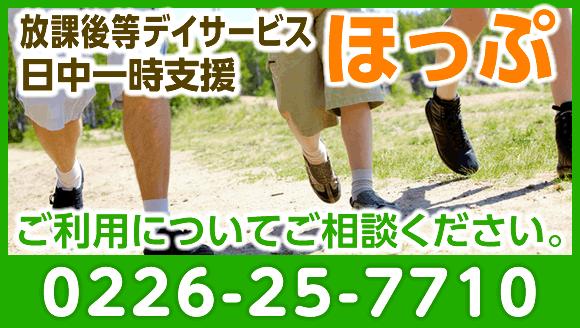 ほっぷご利用についてのご相談 0226-25-7710