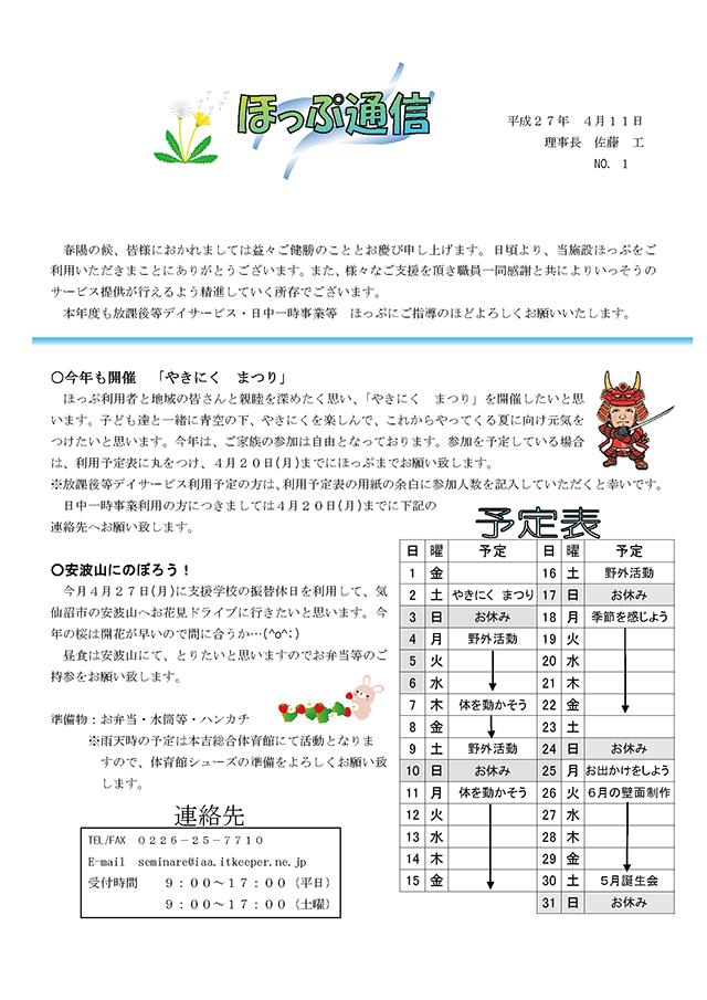 「ほっぷ通信」No.1 平成27年4月11日