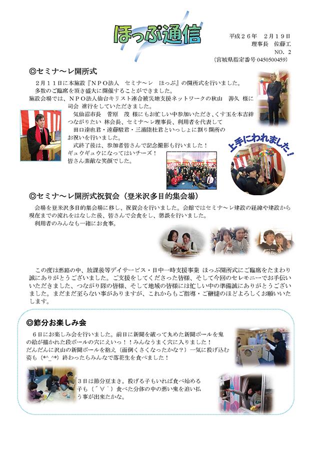 「ほっぷ通信」No.2 平成26年2月19日