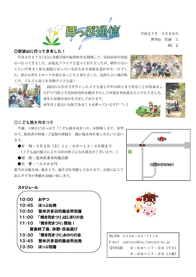 「ほっぷ通信」No.2 平成27年4月28日