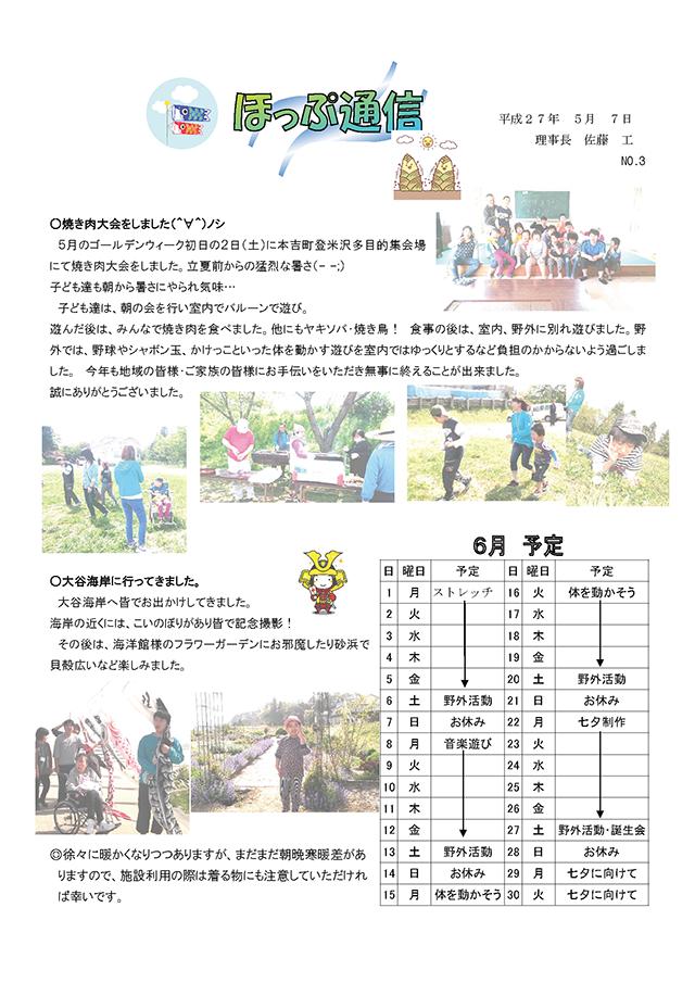 「ほっぷ通信」No.3 平成27年5月7日