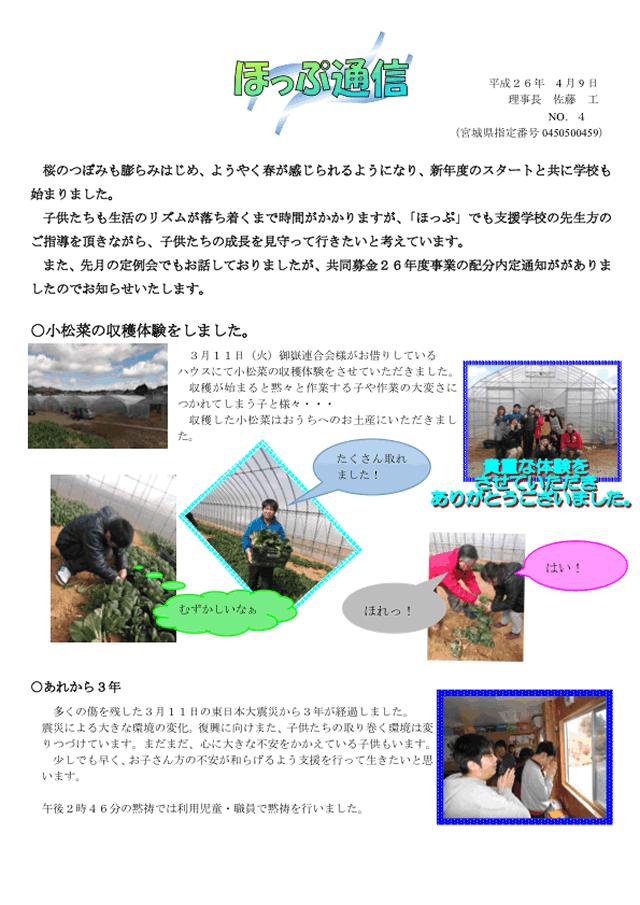 「ほっぷ通信」No.4 平成26年4月9日