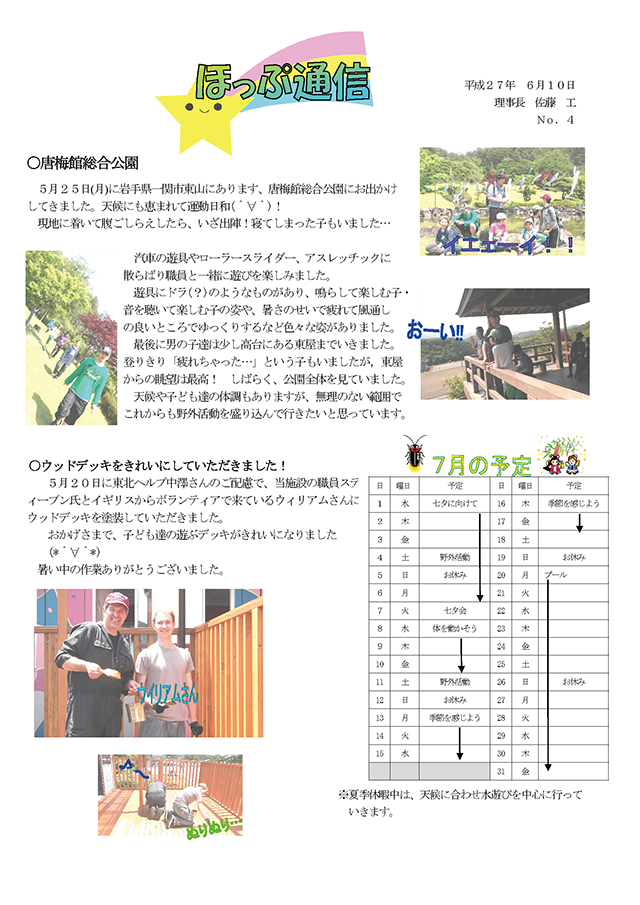 「ほっぷ通信」No.4 平成27年6月10日
