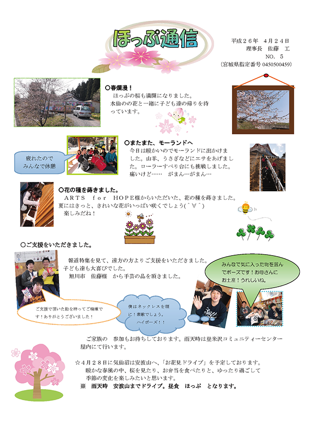 「ほっぷ通信」No.5 平成26年4月24日