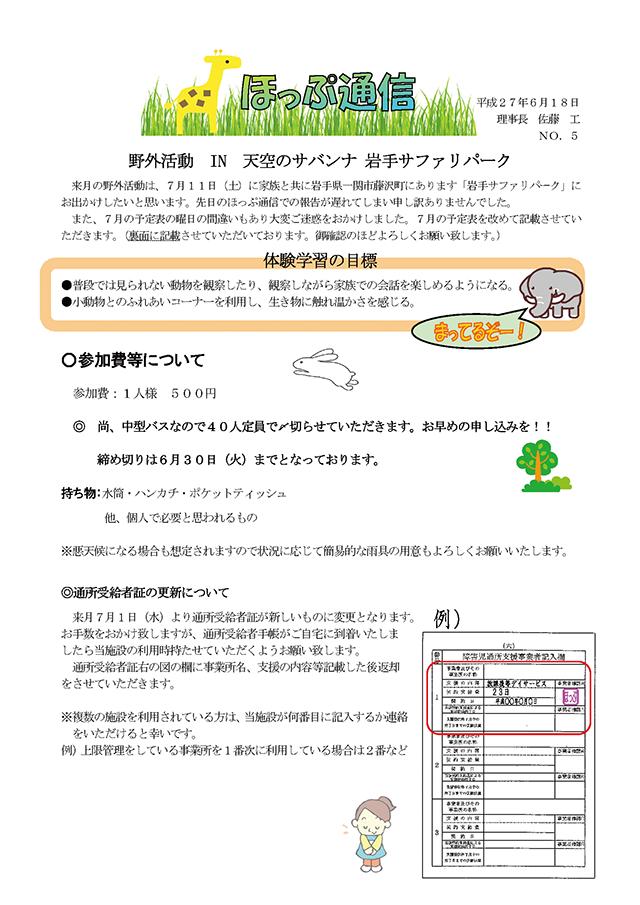 「ほっぷ通信」No.5 平成27年6月18日