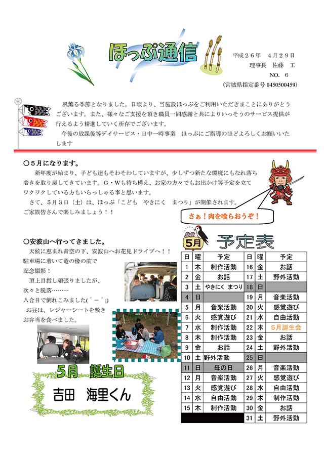 「ほっぷ通信」No.6 平成26年4月29日
