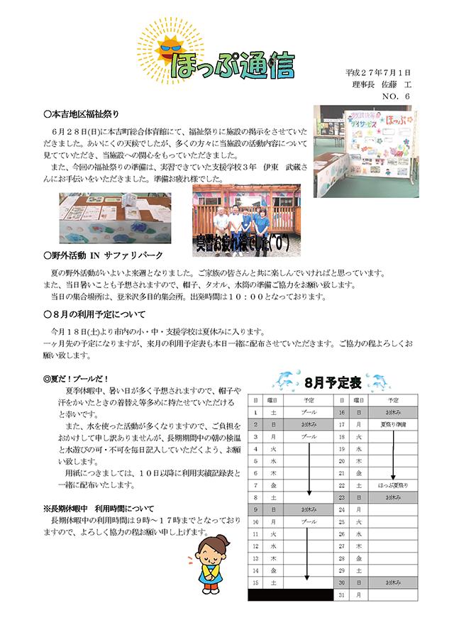 「ほっぷ通信」No.6 平成27年7月1日