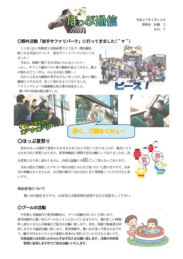 「ほっぷ通信」No.7 平成27年7月18日