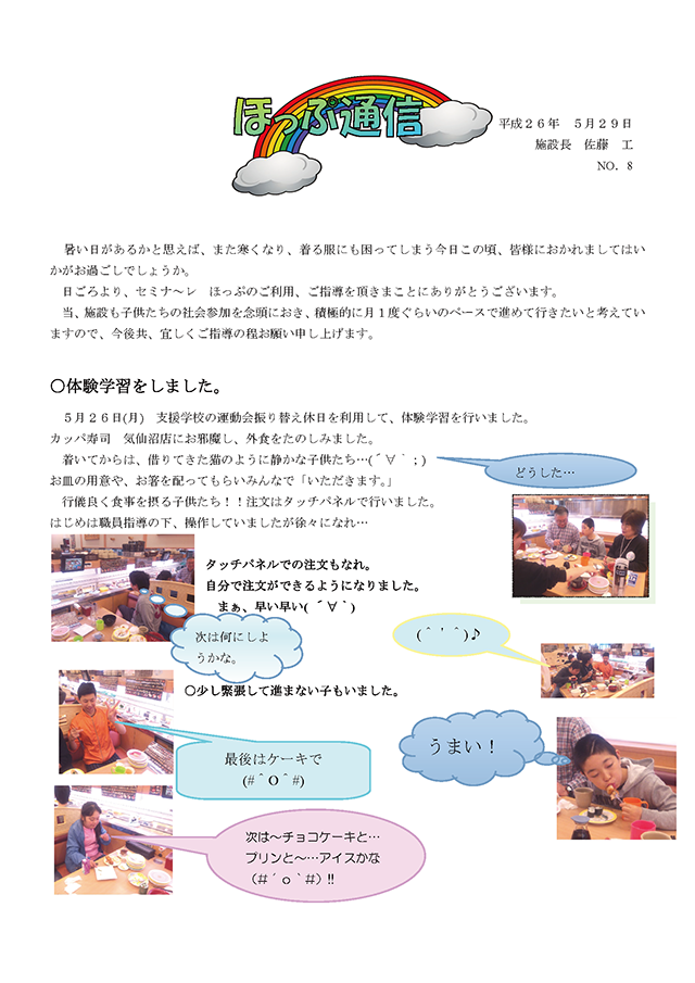 「ほっぷ通信」No.8 平成26年5月29日