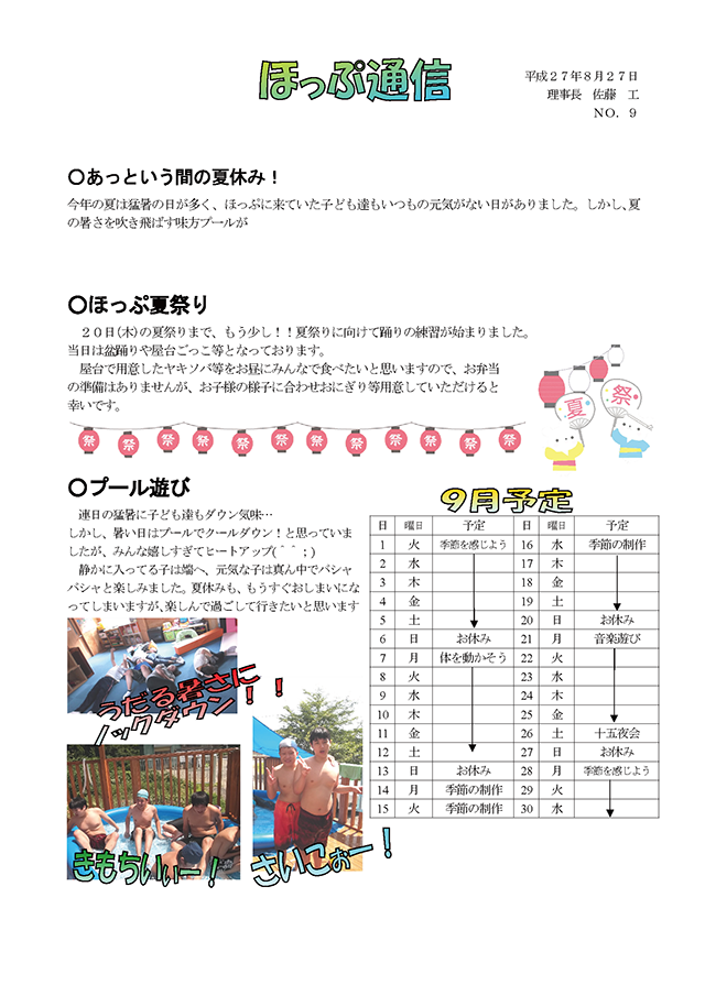 「ほっぷ通信」No.9 平成27年8月27日