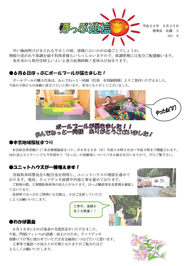「ほっぷ通信」No.9 平成26年6月26日