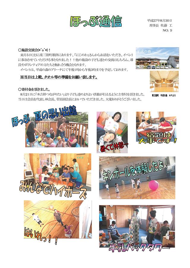 「ほっぷ通信」No.9 平成27年8月30日