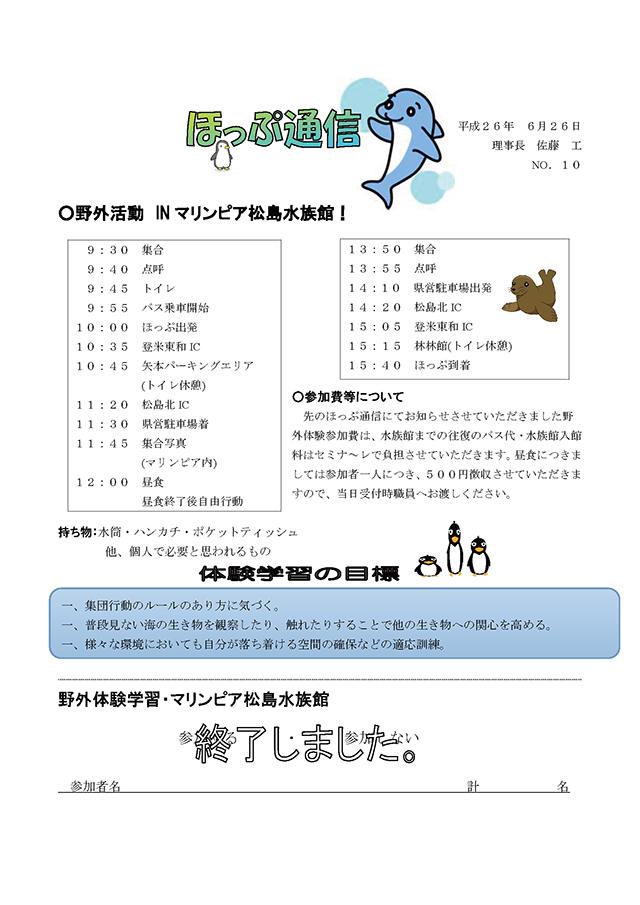 「ほっぷ通信」No.10 平成26年6月26日