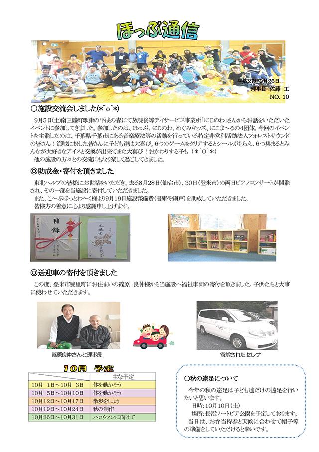 「ほっぷ通信」No.10 平成27年9月26日