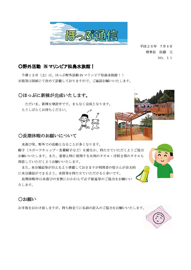 「ほっぷ通信」No.11 平成26年7月8日