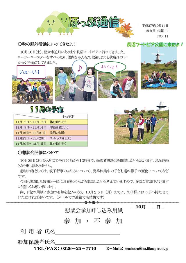 「ほっぷ通信」No.11 平成27年10月14日