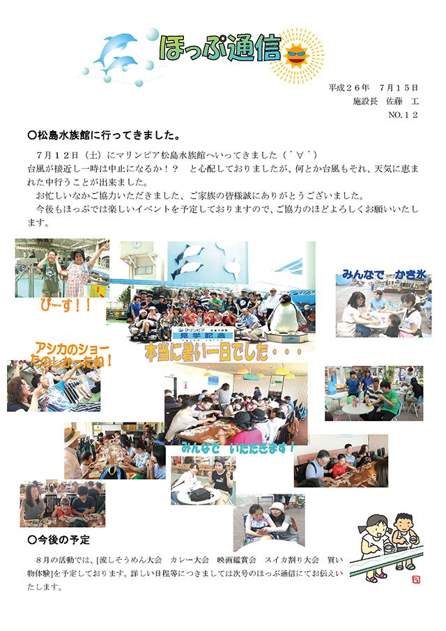 「ほっぷ通信」No.12 平成26年7月15日