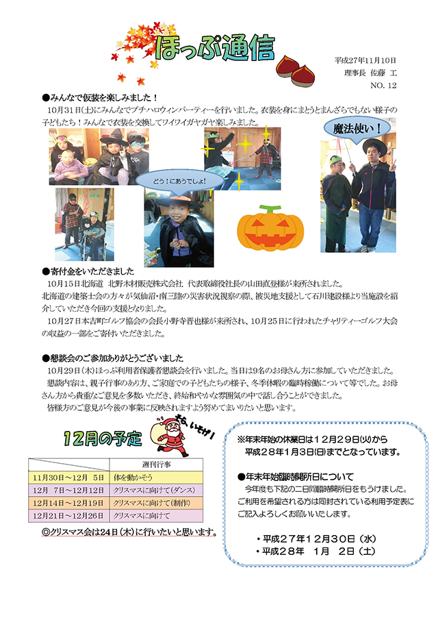 「ほっぷ通信」No.12 平成27年11月10日