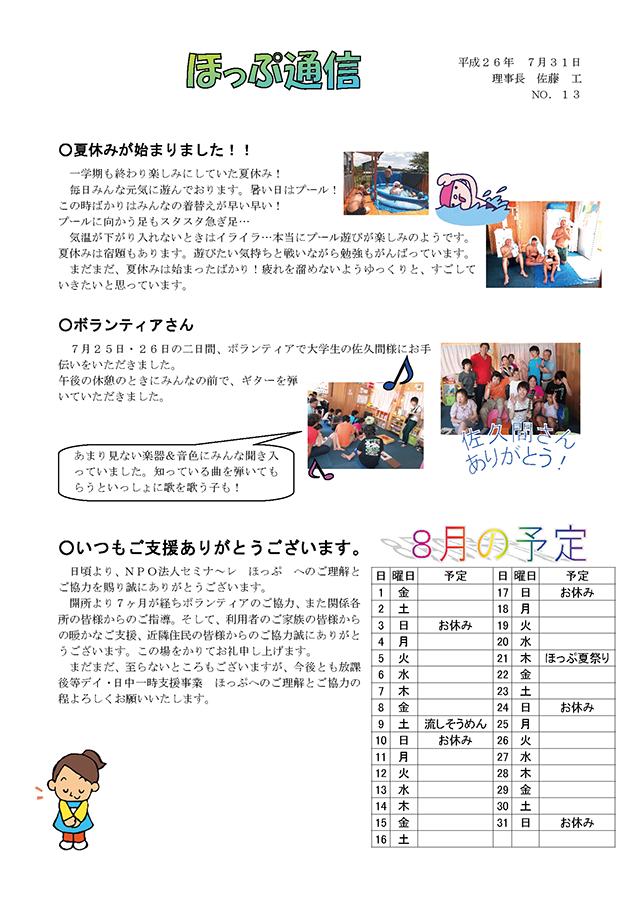 「ほっぷ通信」No.13 平成26年7月31日