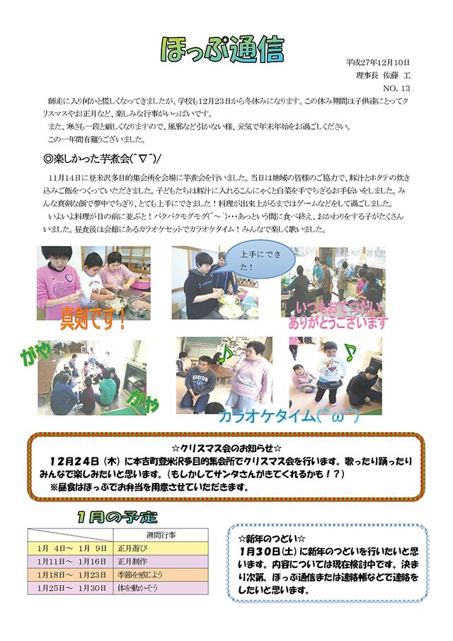 「ほっぷ通信」No.13 平成27年12月10日