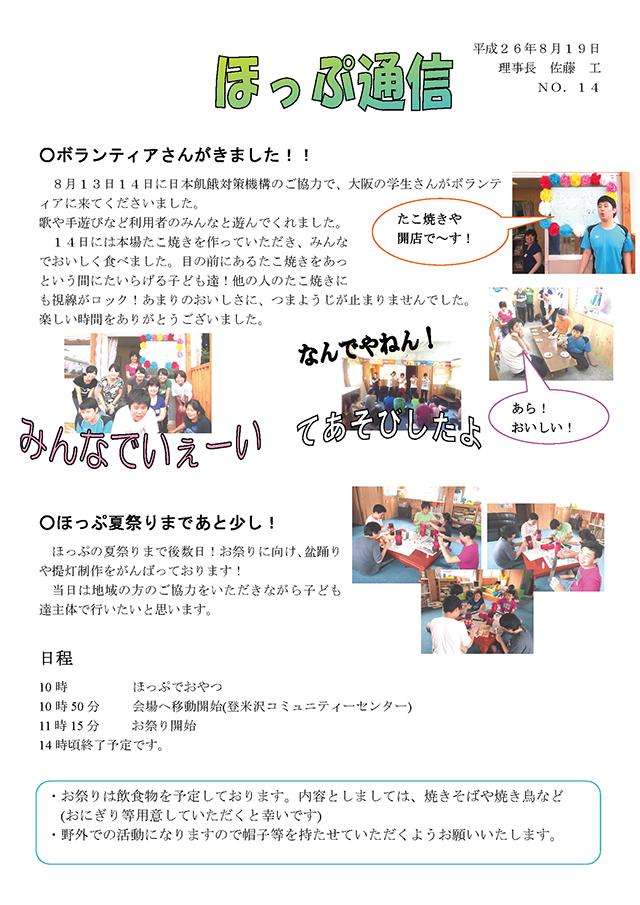 「ほっぷ通信」No.14 平成26年8月19日