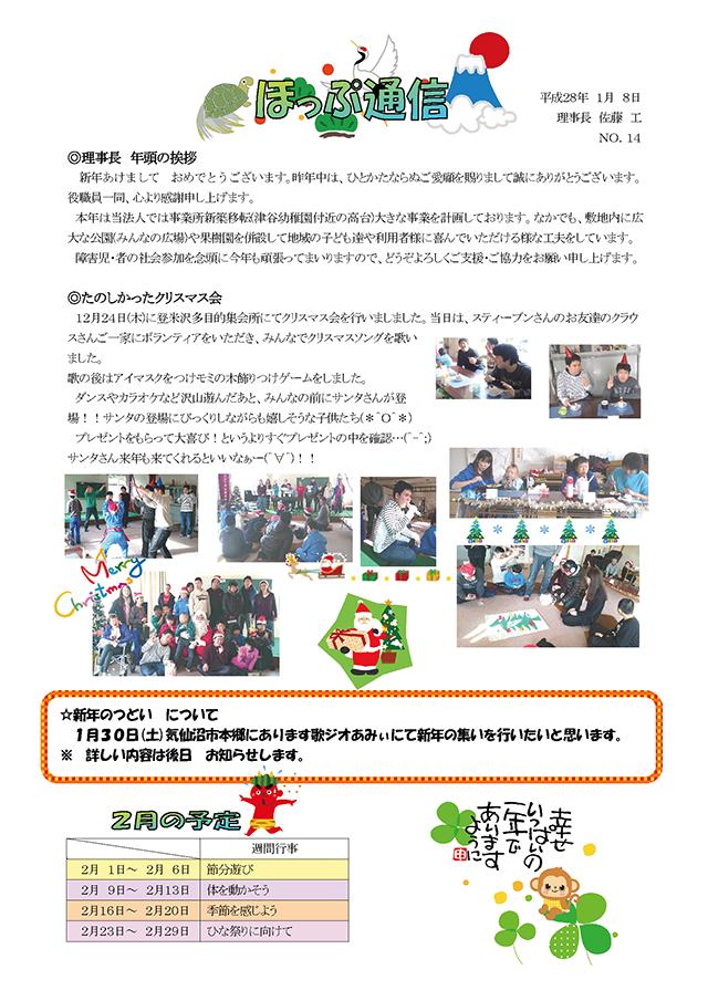 「ほっぷ通信」No.14 平成28年1月8日