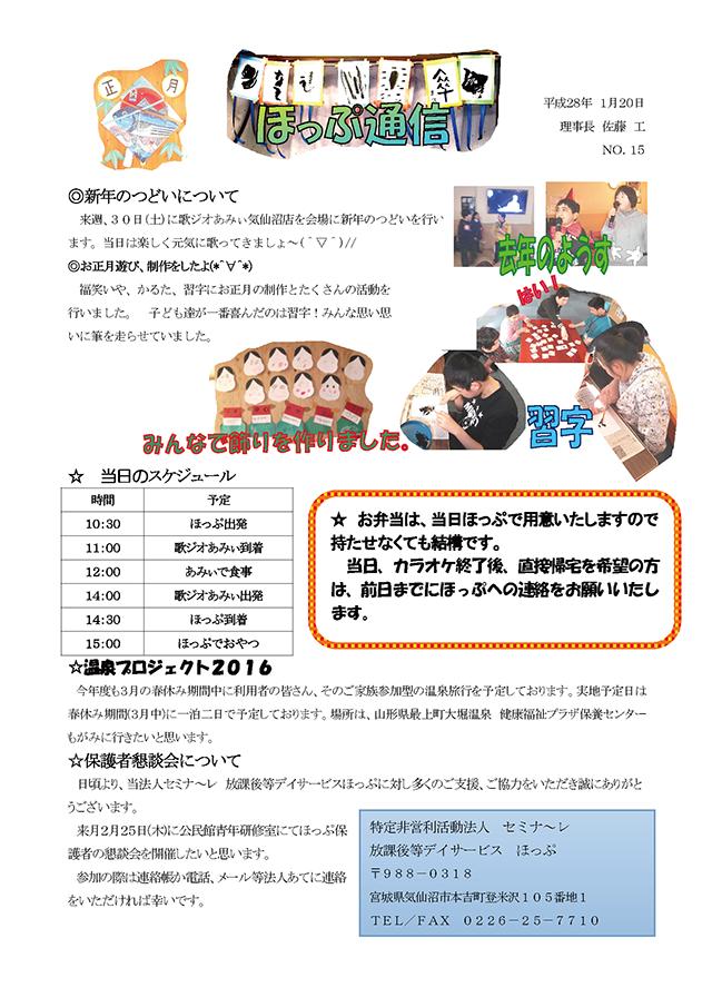 「ほっぷ通信」No.15 平成28年1月20日