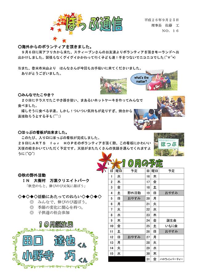 「ほっぷ通信」No.16 平成26年9月25日