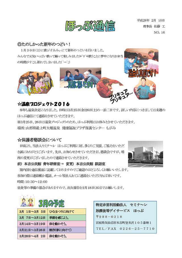「ほっぷ通信」No.16 平成28年2月10日