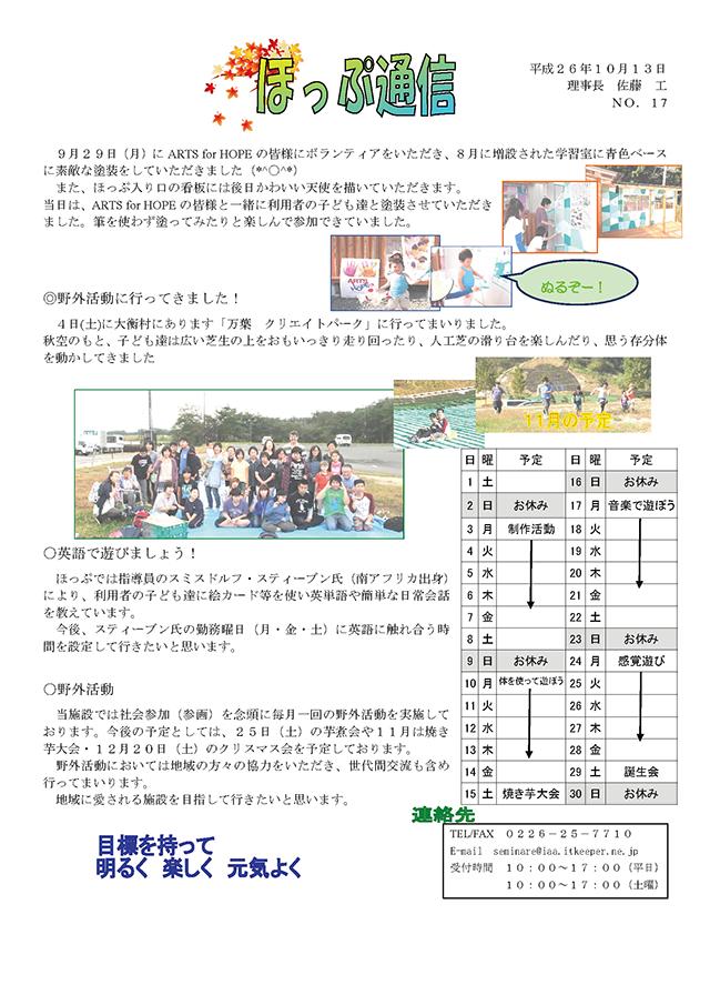 「ほっぷ通信」No.17 平成26年10月13日