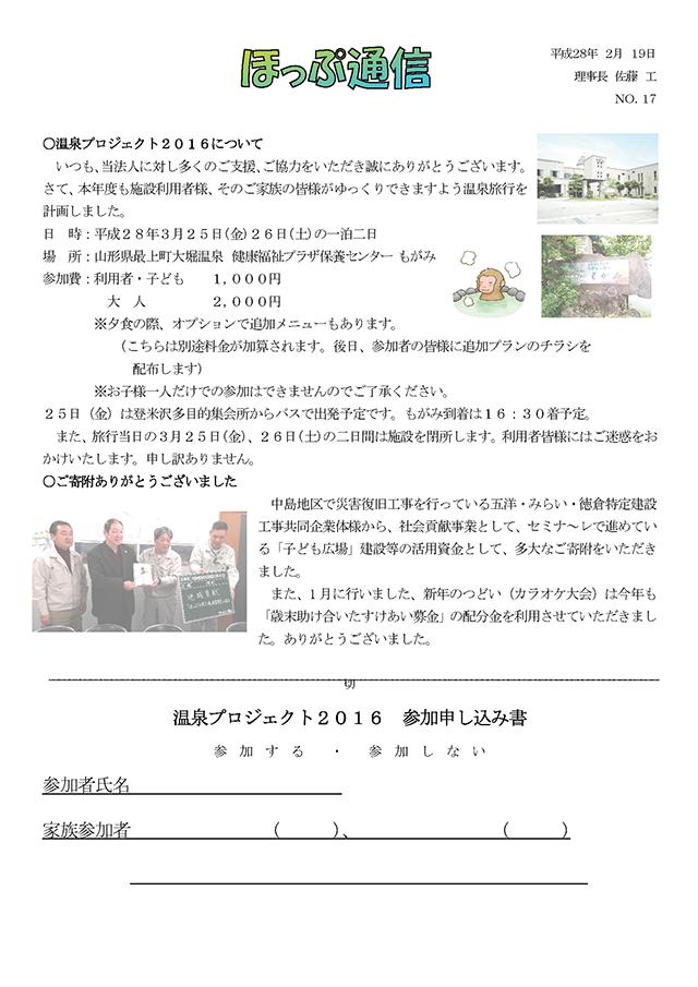 「ほっぷ通信」No.17 平成28年2月19日