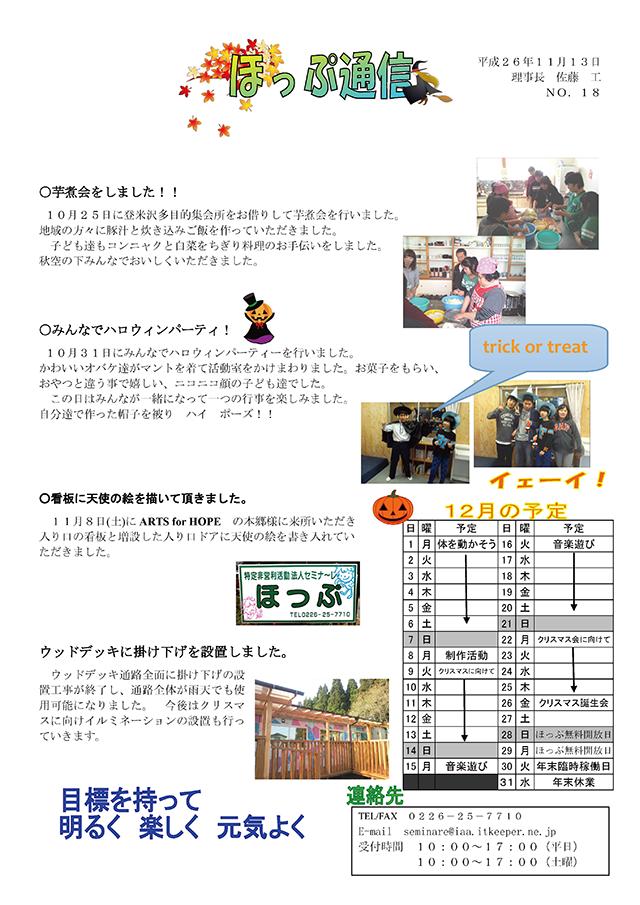 「ほっぷ通信」No.18 平成26年11月13日