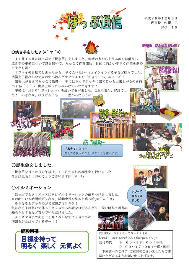 「ほっぷ通信」No.19 平成26年12月3日