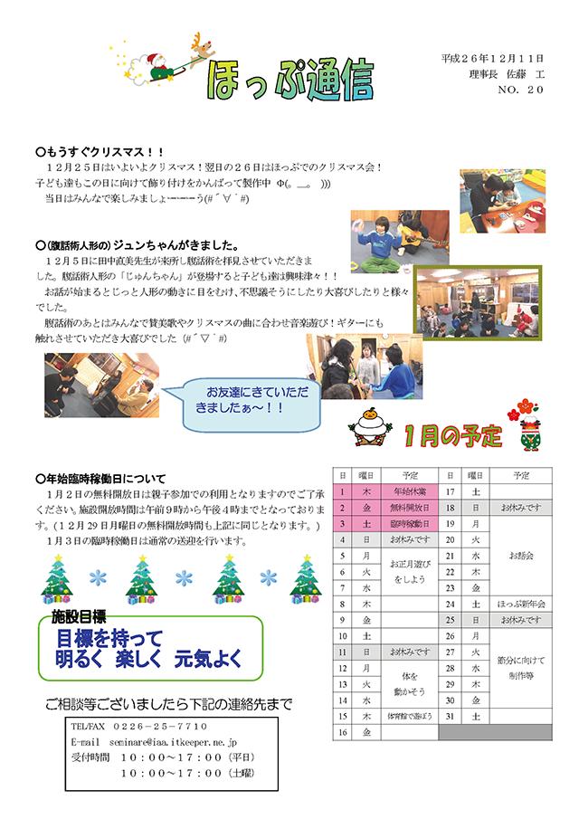 「ほっぷ通信」No.20 平成26年12月11日