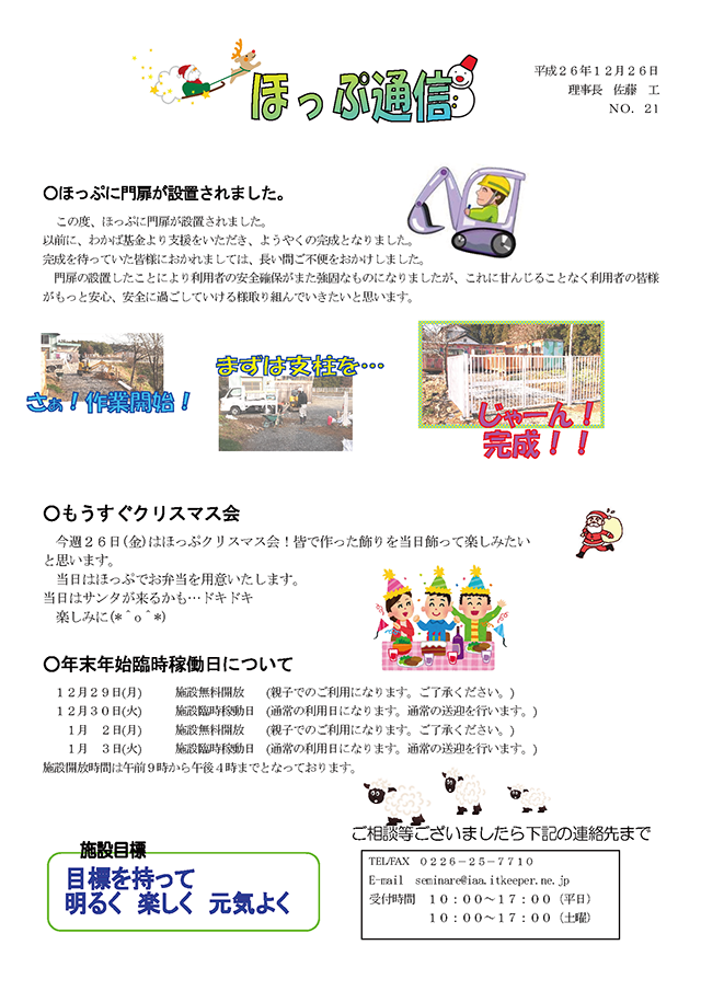 「ほっぷ通信」No.21 平成26年12月26日