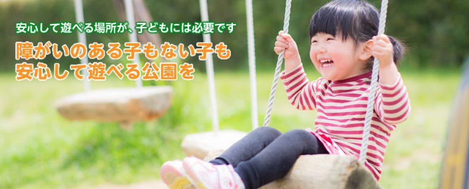 障がいのある子もない子も 安心して遊べる 公園を